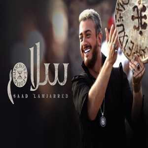 دانلود آهنگ جدید سعد لمجرد به نام سلام