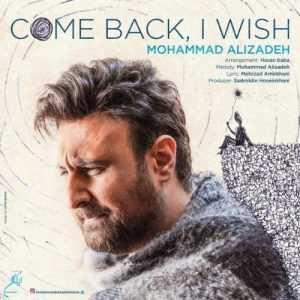 دانلود آهنگ جدیدمحمد علیزاده به نام برگردی ای کاش