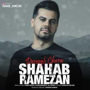 آهنگ جدید شهاب رمضانبه نام دروغ چرا