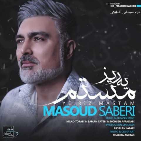 آهنگ مسعود صابری به نام یه ریز مستم
