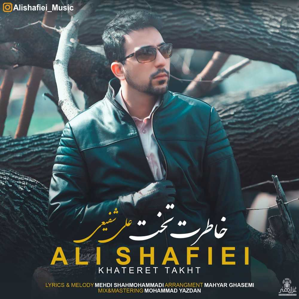 دانلود آهنگ جدید علی شفیعی به نام خاطرت تخت