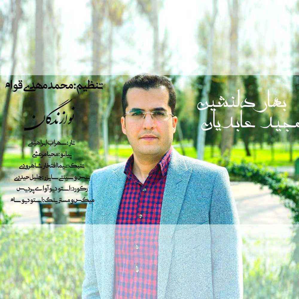 دانلود آهنگ جدید مجید عابدیان به نام بهار دلنشین