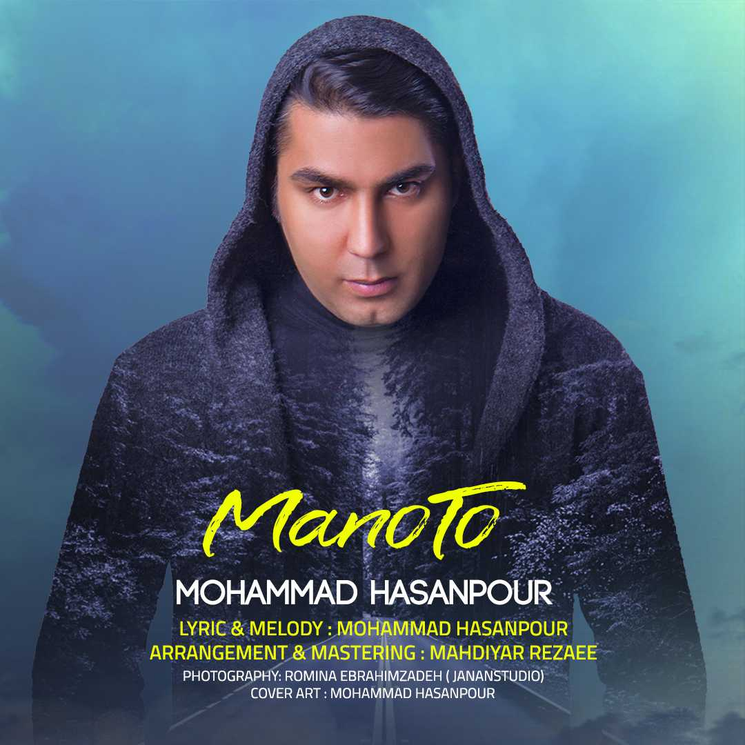 دانلود آهنگ جدید محمد حسن پور به نام منو تو