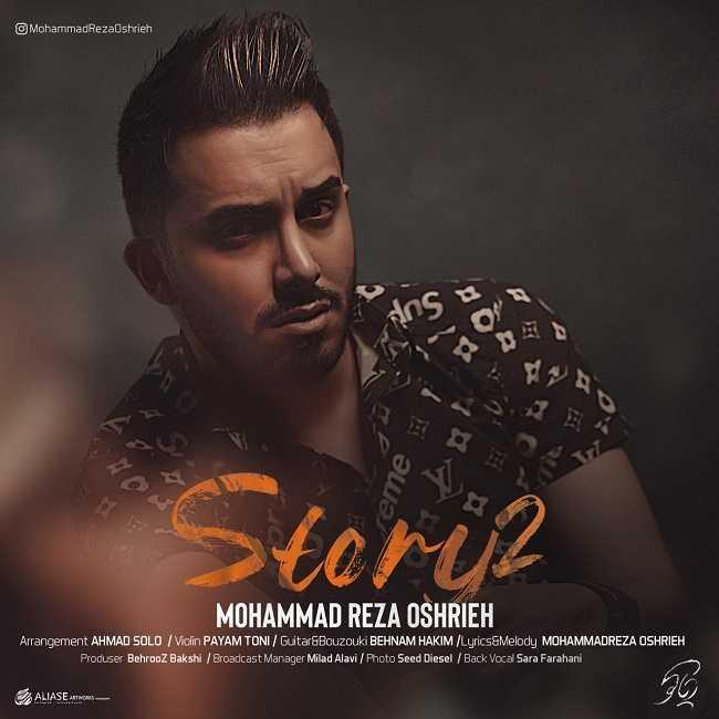 دانلود آهنگ جدید محمدرضا عشریه به نام استوری 2