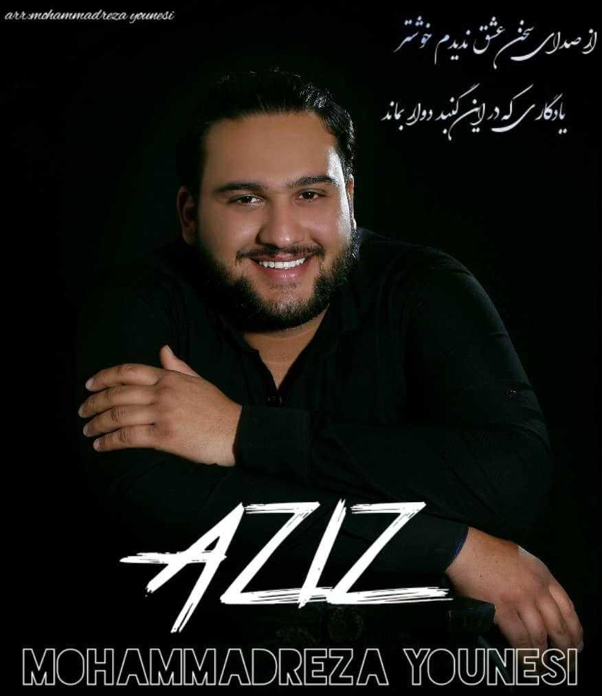 دانلود آهنگ جدید محمدرضا یونسی به نام عزیز