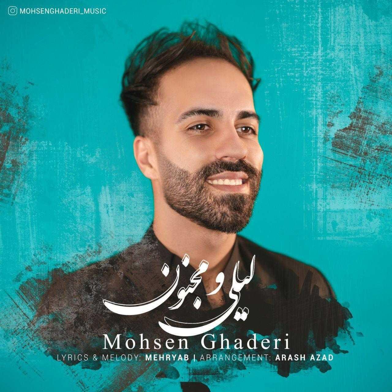 دانلود آهنگ جدید محسن قادری به نام لیلی و مجنون