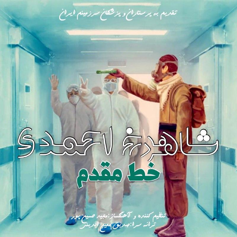 دانلود آهنگ جدید شاهرخ احمدی به نام خط مقدم