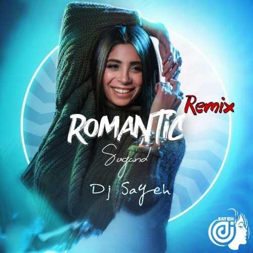 دانلود ریمیکس جدید دی جی سایه به نام رومانتیک