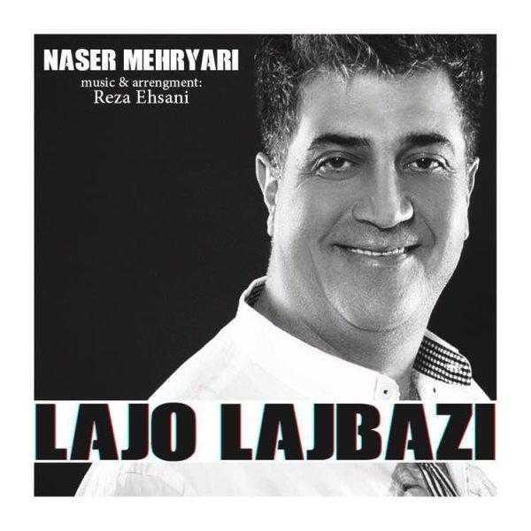 دانلود آهنگ جدید ناصر مهریاری به نام لج و لجبازی