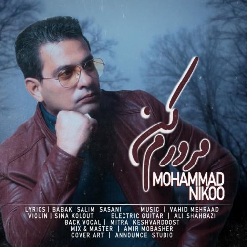 دانلود آهنگ جدید محمد نیکو به نام مرورم کن