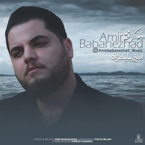 دانلود آهنگ جدید امیر بابانژاد به نام دلم گرفته
