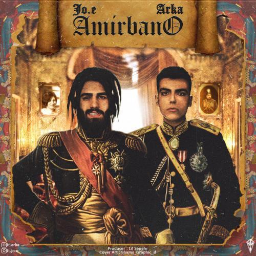 دانلود آهنگ جدید آرکا و جویی به نام امیربانو