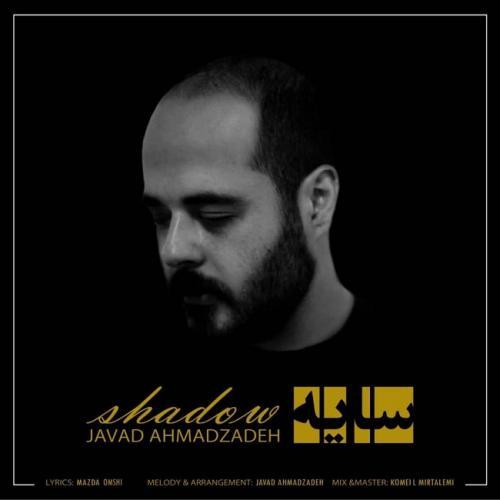 دانلود آهنگ جدید جواد احمدزاده به نام سایه
