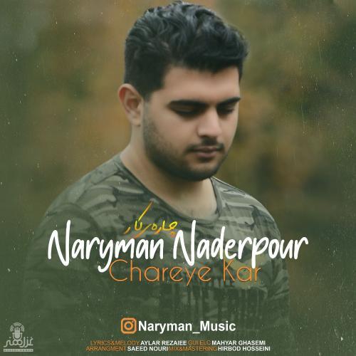 دانلود آهنگ جدید نریمان نادرپور به نام چاره ی کار