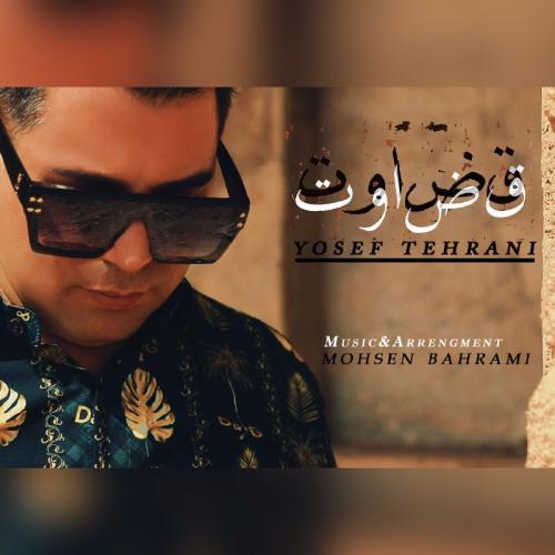 دانلود آهنگ جدید یوسف تهرانی به نام قضاوت