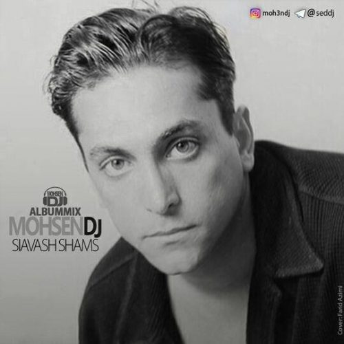 دانلود ریمیکس جدیدمحسن دی جی به نام آلبوم میکس سیاوش شمس