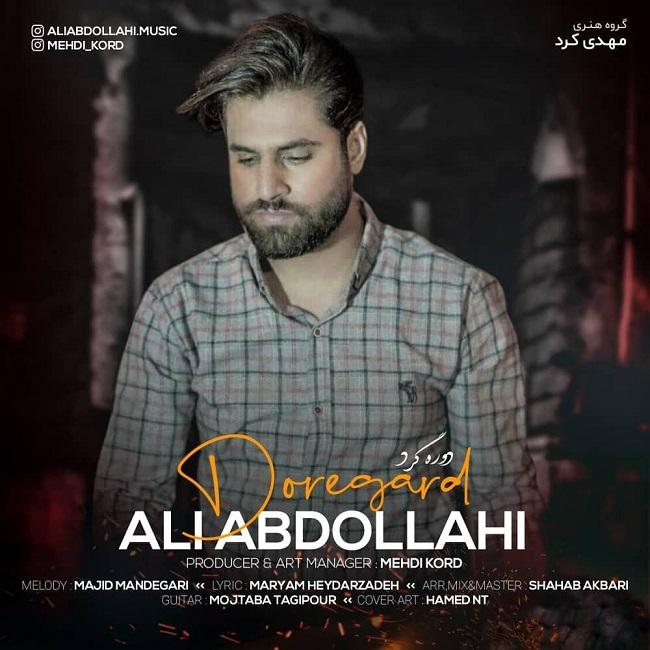 دانلود آهنگ جدید علی عبداللهی به نام دوره گرد