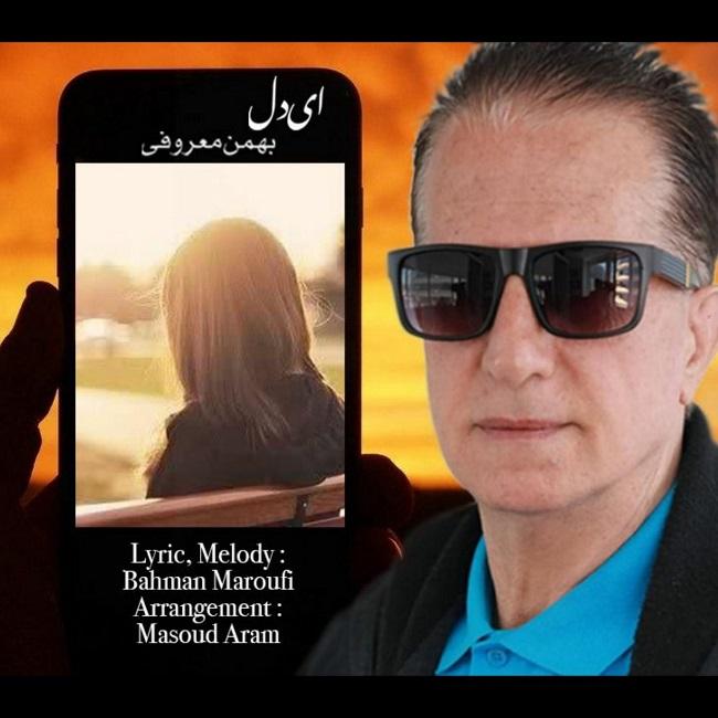 دانلود آهنگ جدید بهمن معروفی به نام ای دل