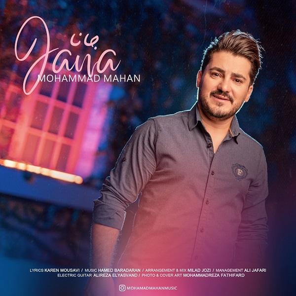 دانلود آهنگ جدید محمد ماهان به نام جانا