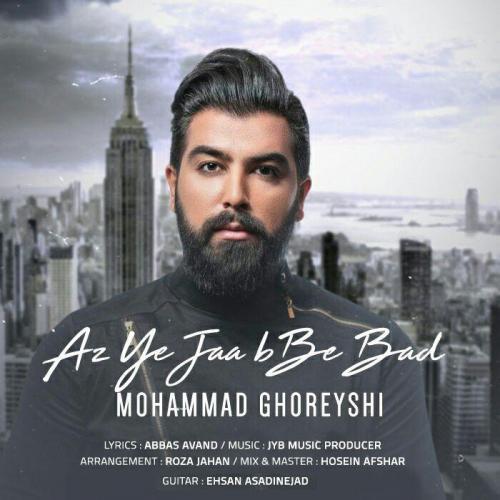 دانلود آهنگ جدید محمد قریشی به نام از یه جایی به بعد