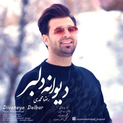 دانلود آهنگ جدید رضا محمدی به نام دیوانه دلبر