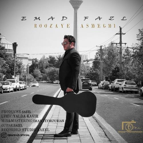 دانلود آهنگ جدید عماد فضل به نام روزای عاشقی