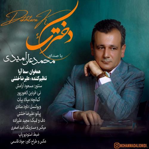 دانلود آهنگ جدید محمد علی امیدی به نام دخترک