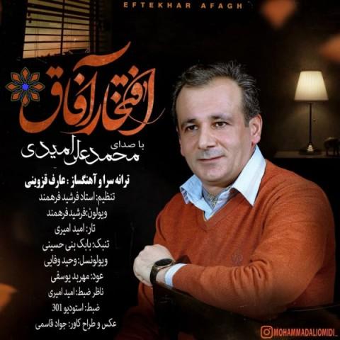 دانلود آهنگ جدید محمد علی امیدی به نام افتخار آفاق