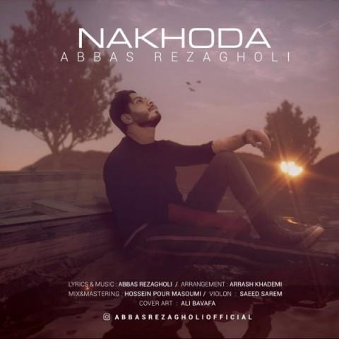 دانلود آهنگ جدید عباس رضاقلی به نام ناخدا