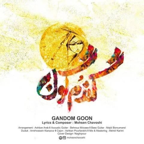 دانلود آهنگ جدید محسن چاوشی به نام گندم گون