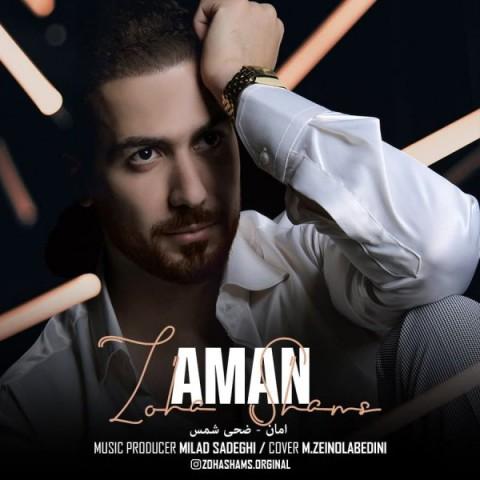 دانلود آهنگ جدید ضحی شمس به نام امان