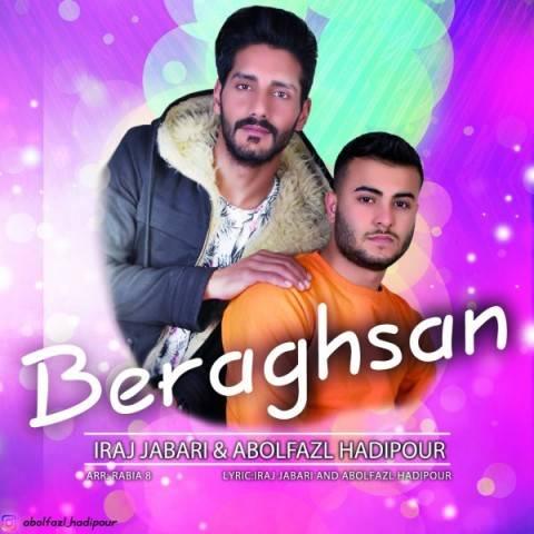 دانلود آهنگ جدید ابولفضل هادی پور و ایرج جباری به نام برقصان