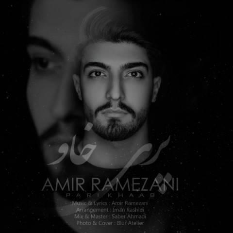 دانلود آهنگ جدید امیر رمضانی به نام پری خاو