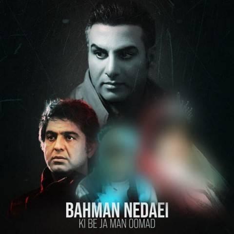 دانلود آهنگ جدید بهمن ندایی به نام کی به جا من اومد