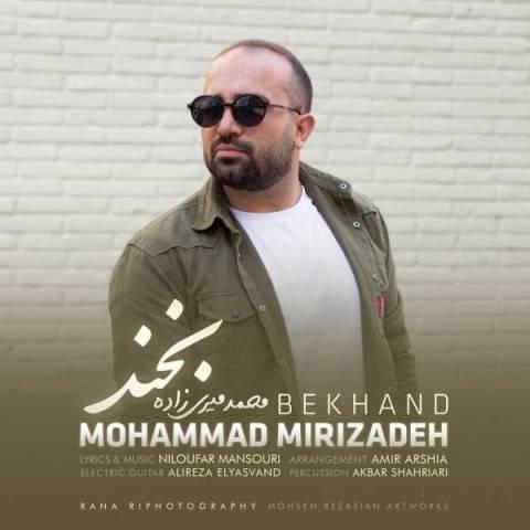 دانلود آهنگ جدید محمد میری زاده به نام بخند