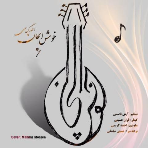 دانلود آهنگ جدید احمد کریمی به نام خوش الحان