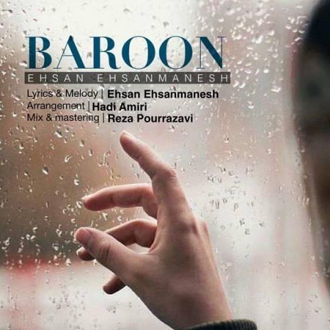 دانلود آهنگ جدید احسان احسان منش به نام بارون