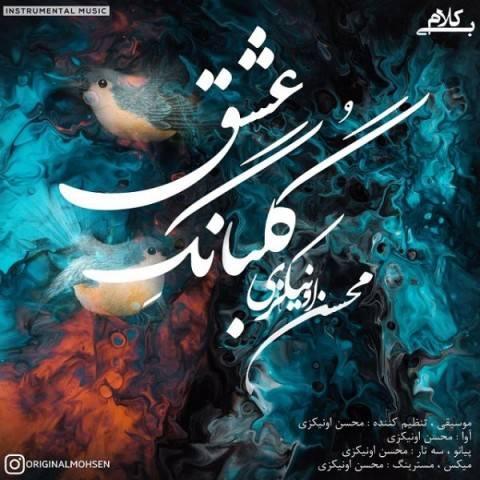 دانلود آهنگ جدید محسن اونیکزی به نام گلبانگ عشق