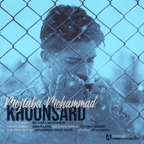 دانلود آهنگ جدید مجتبی محمد به نام خونسرد