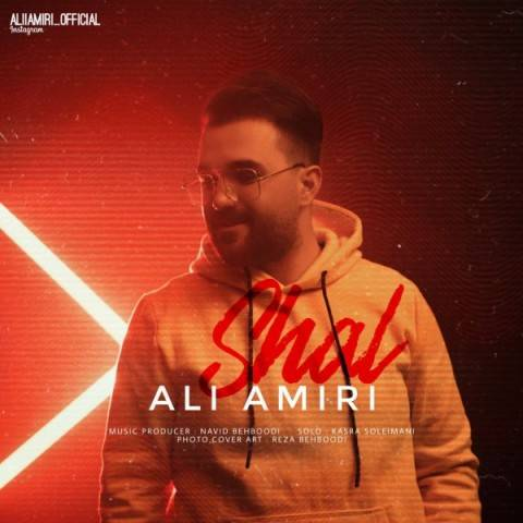 دانلود آهنگ جدید علی امیری به نام شال