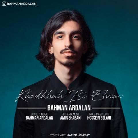 دانلود آهنگ جدید بهمن اردلان به نام خودخواه بی احساس
