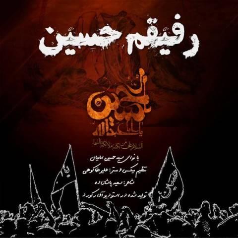 دانلود آهنگ جدید سید حسین امامیان به نام رفیقم حسین