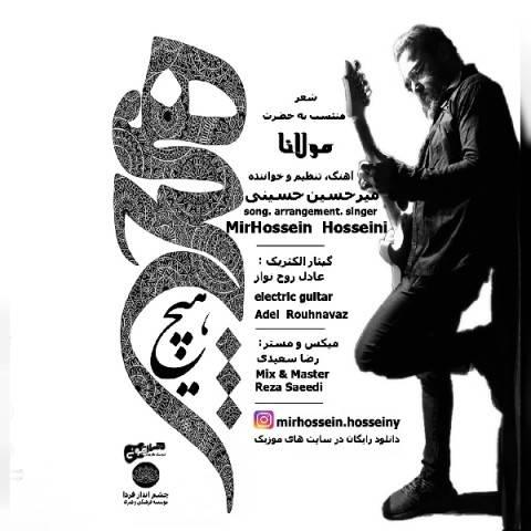 دانلود آهنگ جدید میر حسین حسینی به نام هیچ