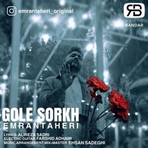 دانلود آهنگ جدید عمران طاهری به نام گل سرخ