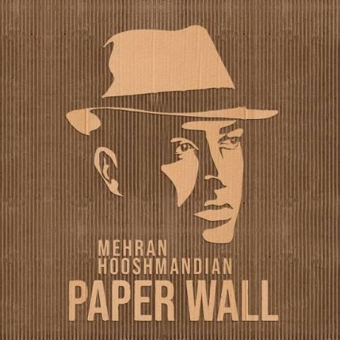 دانلود آهنگ جدید مهران هوشمندیان به نام دیوار کاغذی