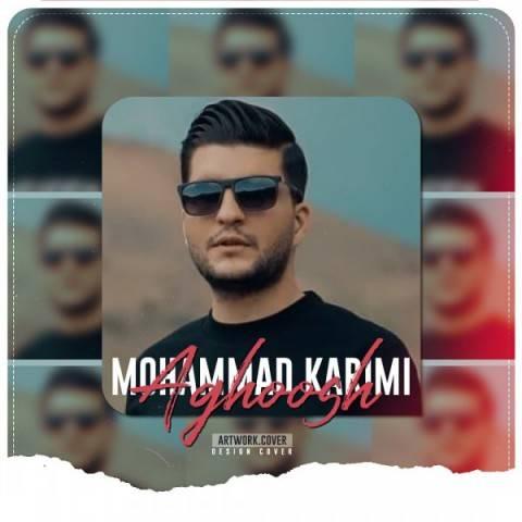 دانلود آهنگ جدید محمد کریمی به نام آغوش