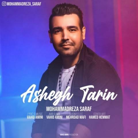 دانلود آهنگ جدید محمدرضا صراف به نام عاشق ترین