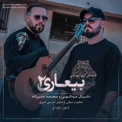 دانلود آهنگ جدید دانیال عبدالهی و محمد عنبرزاده به نام بیعاری 2