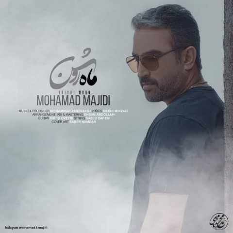 دانلود آهنگ جدید محمد مجیدی به نام ماه روشن