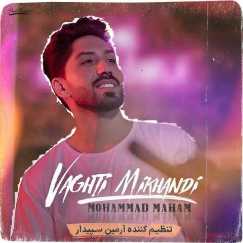 دانلود آهنگ جدید محمد مهام به نام وقتی میخندی